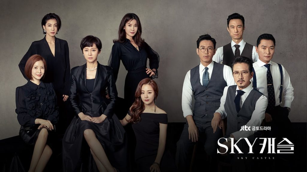 sky castle serial coreean